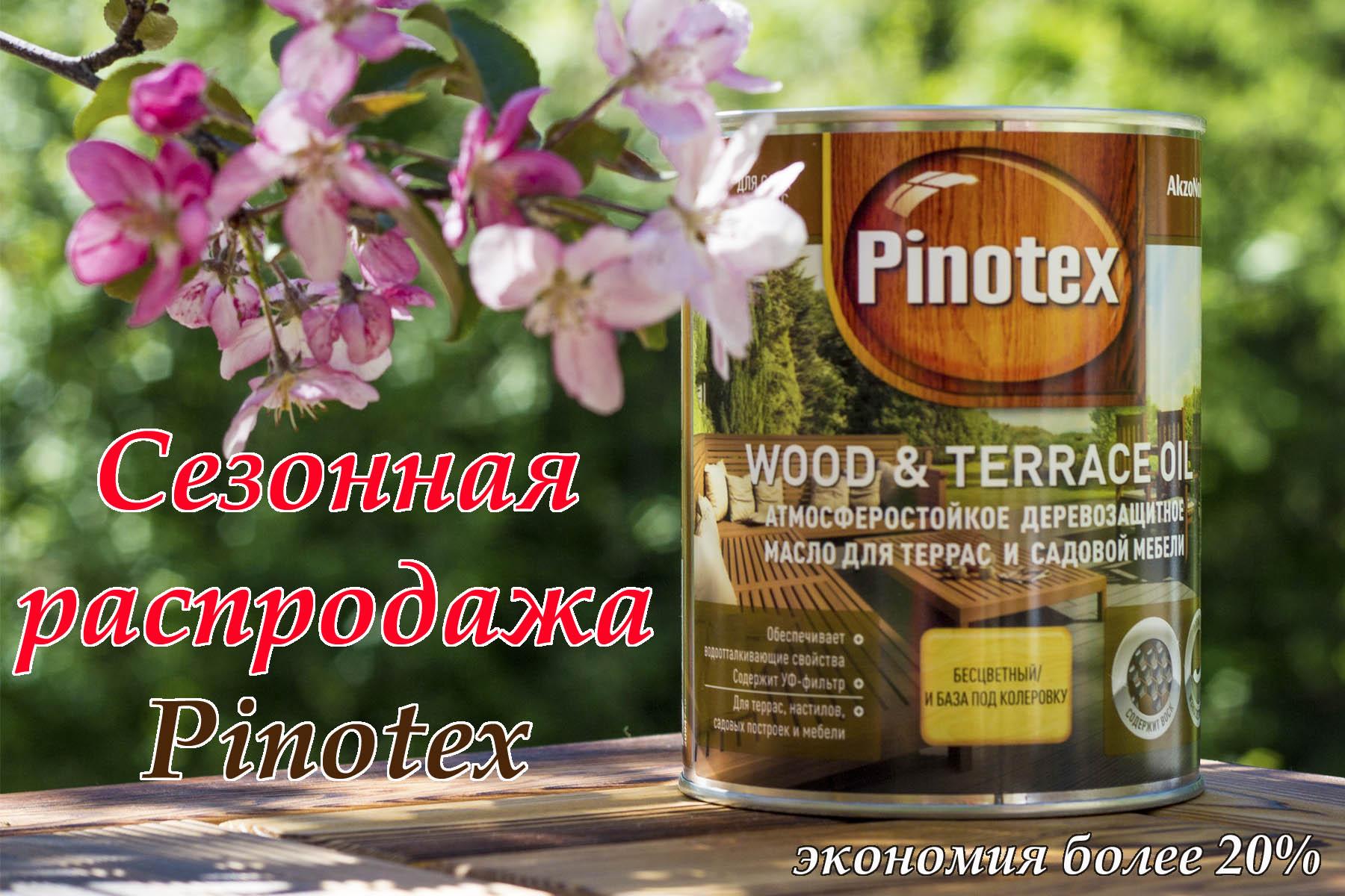 Распродажа Pinotex